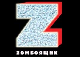 Кино: <br>Zомбоящик
